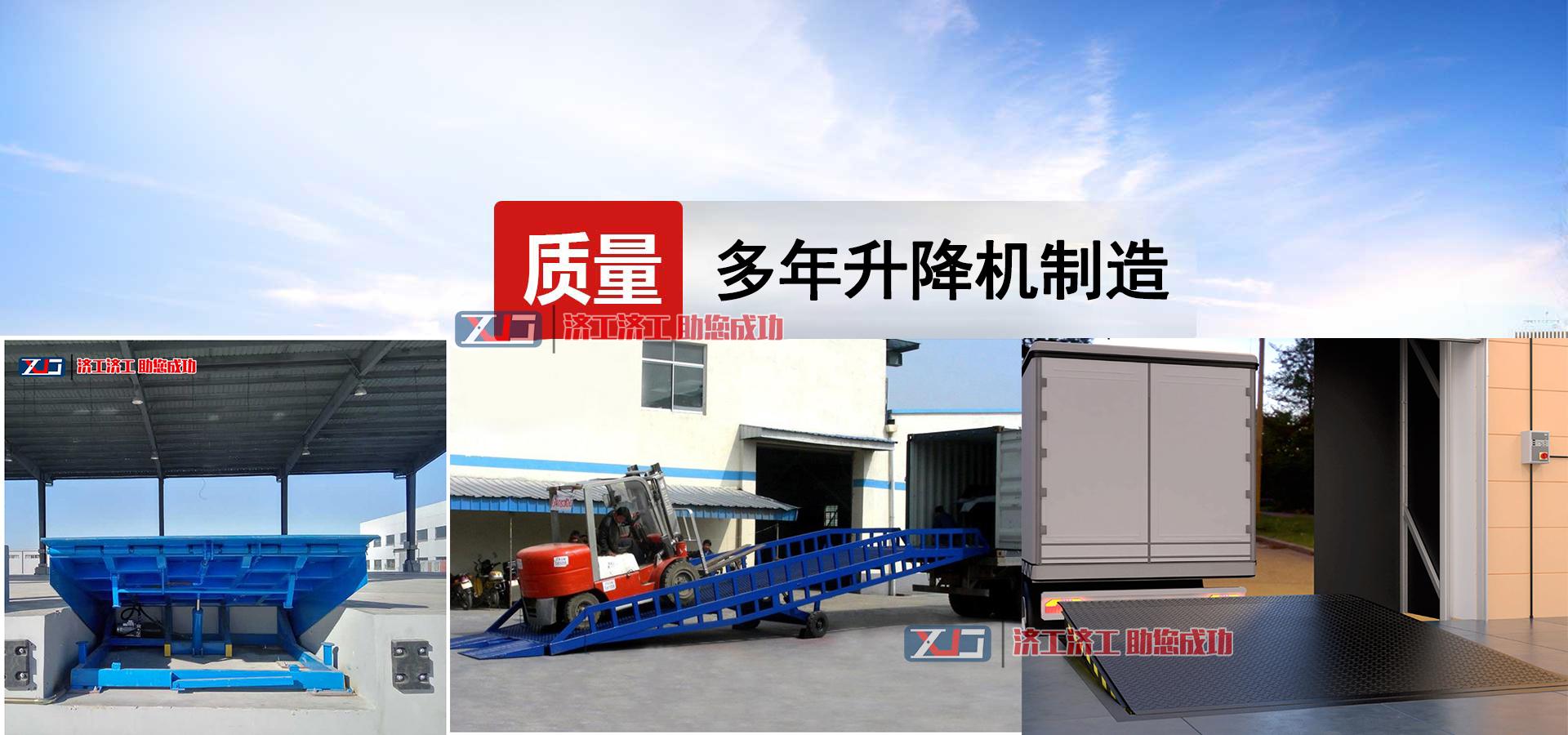 装卸平台-装卸货平台-装车平台-卸货平台-仓库卸货升降平台-升降卸货平台