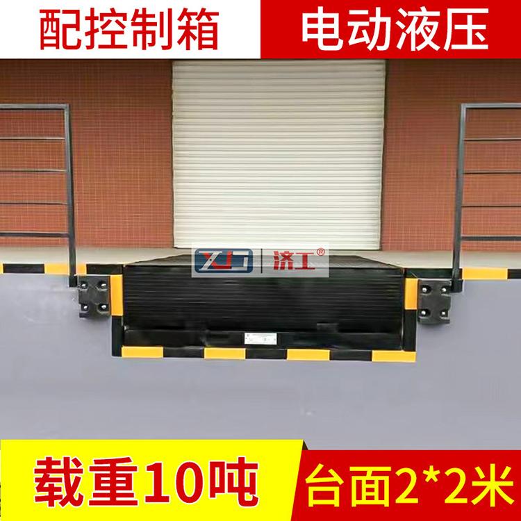 固定式登车桥标准尺寸