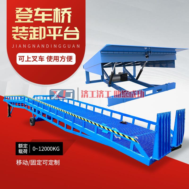 固定式登车桥尺寸生产厂家